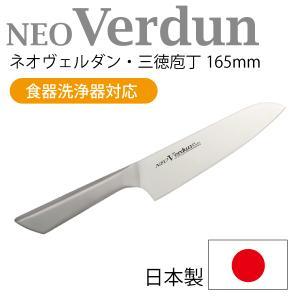 日本製 Neo Verdun ネオヴェルダン オールステンレス製 三徳庖丁 165mm 食洗器対応 一体ハンドル 包丁 キッチン ナイフ 18-8ステンレス NVD-01|goodlifeshop