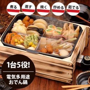 日本製 フッ素樹脂加工 電気式 おでん鍋 卓上 おでん鍋 ふるさとのれん KS-2539|goodlifeshop