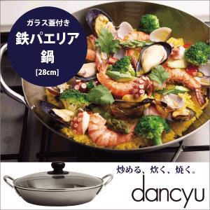 キャッシュレス還元対象 日本製  dancyu ダンチュウ 鉄パエリア鍋28cm (※ガラス蓋はベトナム製) ガス火 IH対応 鉄製 両手 鍋|goodlifeshop