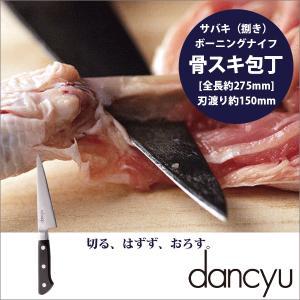 日本製  dancyu ダンチュウ 骨スキ包丁 (片刃) 包丁ナイフ