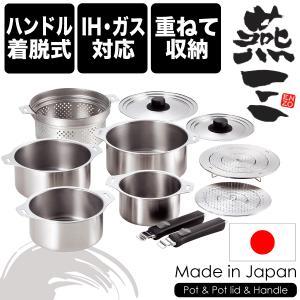 本格 日本製 IHにも対応 燕三 (ENZO) ハンドル着脱式 鍋セット 5点セット 蒸し台付、蓋、ハンドル 計11点 EM-8771|goodlifeshop