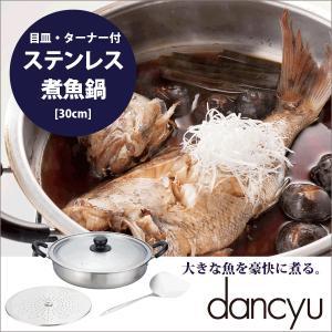 ダンチュウ ステンレス煮魚鍋30cm ●目皿・ターナー付き。 ●大きめの魚を丸ごと豪快に煮ることがで...