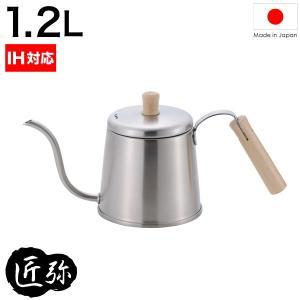 日本製 匠弥 TAKUMIYA IHにも対応 ステンレス製 木柄 ドリップケトル 1.2L コーヒー 紅茶 ケトル ケットル やかん 湯沸かし ポットTY-020の画像