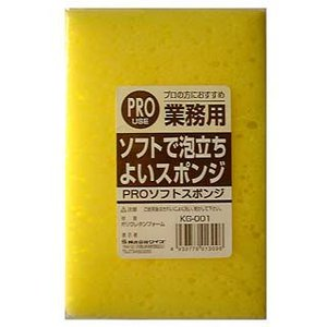 業務用ソフトスポンジ KG001