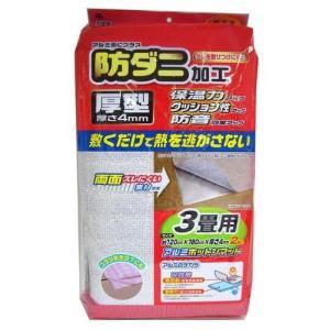 キャッシュレス還元対象 日本製 防ダニ加工 厚型アルミホットンマット 3畳用 床 フローリング 電気 カーペット シート 保温シートSX-056|goodlifeshop