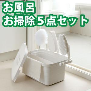 キャッシュレス還元対象 Satto バス(お風呂)お掃除5点セット