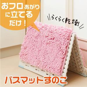 日本製  サラ&カラバスマット干しボード バスマットすのこ バスマット干し スタンド バスマット お...