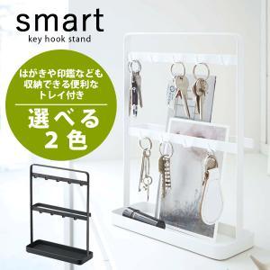 キャッシュレス還元対象 スマート キーフックスタンド smart 鍵 小物 スタンド 台