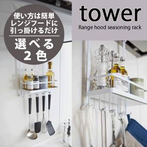 タワー レンジフード調味料ラック ●レンジフードに引っ掛けるだけの調味料ラック。 ●レンジフードに引...