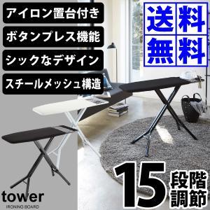 スタンド式 モダン アイロン台 シックなインテリアアイロン台 タワー tower 全2色 3150 3151|goodlifeshop