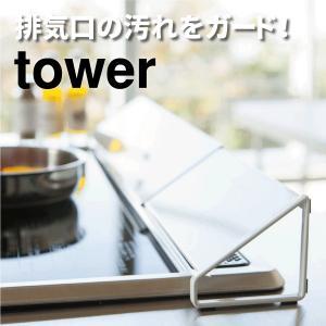 キャッシュレス還元対象 ポイント10倍 tower 伸縮式 排気口カバー ワイド タワー ホワイト・ブラック キッチン KT-TW BF L WH 3532 3533|goodlifeshop