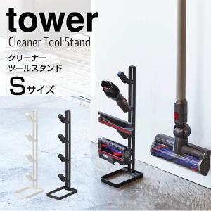 ポイント10倍 クリーナーツールスタンド Sサイズ ダイソンコードレスクリーナー対応 タワー 全2色...