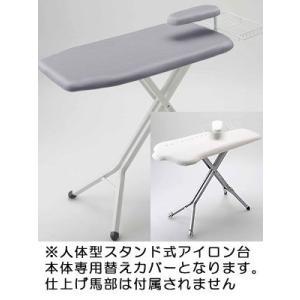人体型スタンド式ボタンプレスアイロン台用替えカバー (生成り/アルミコート)|goodlifeshop