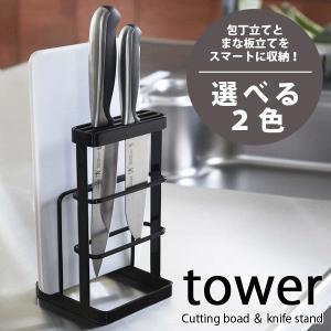 カッティングボード&ナイフスタンド タワー キッチン デザイ...