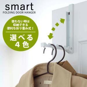 キャッシュレス還元対象 smart フォールディング ドアハンガー スマート 折り畳み式 ドア フッ...