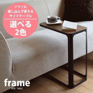 ソファに差し込んで使えるサイドテーブル。 ●スペースの有効活用。 ●ソファやベッドのサイドに置いてお...