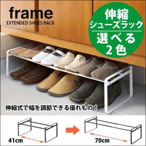 キャッシュレス還元対象 frame 伸縮式 シューズラック フレーム 2段 玄関収納 ラック