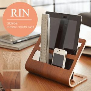 キャッシュレス還元対象 タブレットやリモコン&スマホをおしゃれに収納 RIN 曲げ木デザイン タブレ...