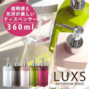 キャッシュレス還元対象 化粧瓶のような透明感と光沢が美しい アクリル製 ソープディスペンサー Sサイ...