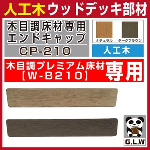 人工木材 エンドキャップ CP-210【木目調床材W-B210専用】人工木 部品  樹脂製 グッドラ...