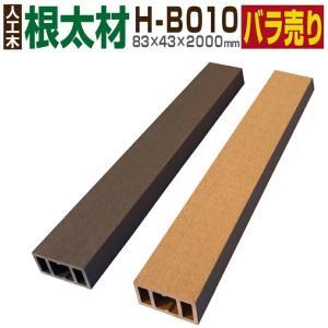 ウッドデッキ 人工木材 樹脂 大引き 根太材 H-B010 85×43×2000mm goodlifewood