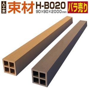 ウッドデッキ 束材 H-B020 【90×90×2000mm】人工木材 樹脂 グッドライフウッド