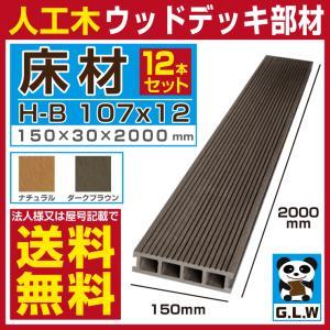 人工木材 ウッドデッキ 人工木 床材 H-B107 12本セット 150×30×2000mm goodlifewood