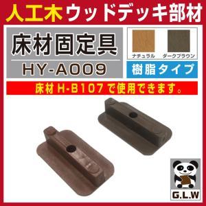 人工木材 人工木 部品 樹脂製 床材固定具 HY-A009【床材H-B107専用】