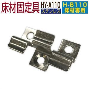 人工木材 固定金具 HY-A110【H-B110専用】人工木 部品 グッドライフウッド