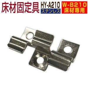 人工木材 固定金具 HY-A210【W-B210専用】人工木 部品 グッドライフウッド