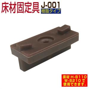 部材部品 人工木材 部品 樹脂製 床材固定具 J-001【床材H-B110・W-B210兼用】