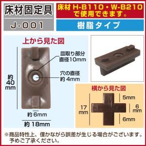 部材部品 人工木材 部品 樹脂製 床材固定具 ...の詳細画像1