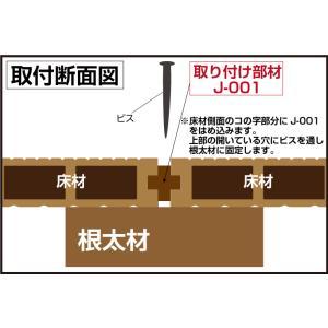 部材部品 人工木材 部品 樹脂製 床材固定具 ...の詳細画像2