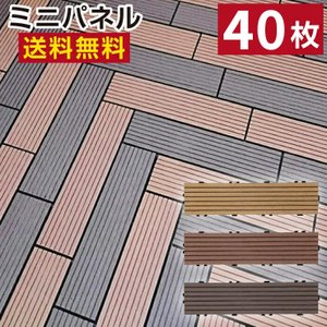 ベランダタイル 人工木 ウッドパネル ミニパネル 36枚セット|goodlifewood
