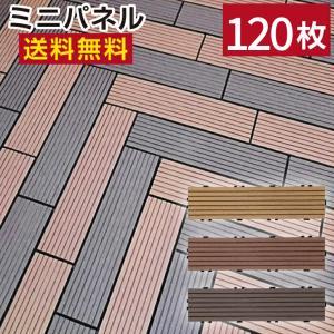 ベランダタイル 人工木 ウッドパネル ミニパネル 108枚セット|goodlifewood