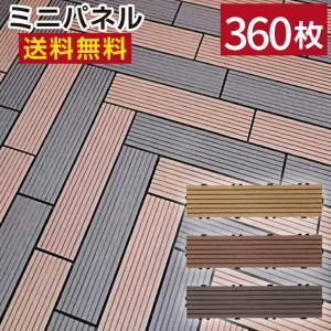 ベランダタイル 人工木 ウッドパネル ミニパネル 324枚セット|goodlifewood