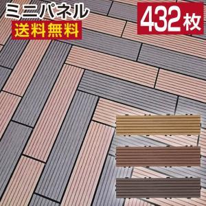 ベランダタイル 人工木 ウッドパネル ミニパネル 432枚セット|goodlifewood
