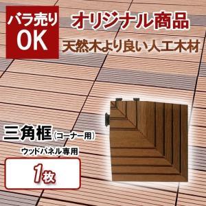 ウッドパネル 人工木 ミニパネル ベランダタイル 三角框 コーナー|goodlifewood