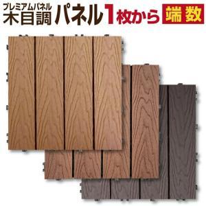 人工木 木目調ウッドパネル ウッドタイル 端数購入用 1枚|goodlifewood