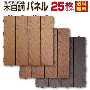 人工木 木目調ウッドパネル ウッドタイル ウッドデッキ 27枚セット|goodlifewood