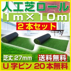 人工芝 ロール式 1m×4m ガーデンターフ 芝生 シート goodlifewood