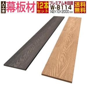 人工木材 プレミアム幕板材 W-B114 12本セット 【142×10×2000mm】ウッドデッキ ...