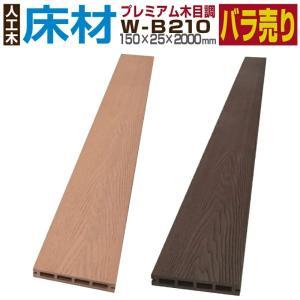 ウッドデッキ 人工木材 木目調 プレミアム床材 W-B210 150×25×2000mm goodlifewood