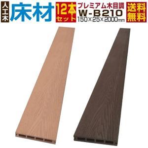 人工木材 ウッドデッキ 木目調 プレミアム床材 W-B210 12本セット 150×25×2000mm goodlifewood