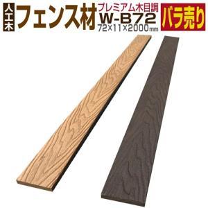 ウッドデッキ 人工木材 木目調 プレミアムフェンス材 ルーバー材 W-B72 72×11×2000mm