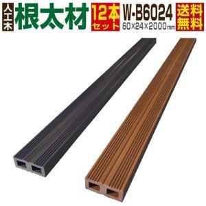 人工木材 根太材  W-B6024 12本セット 【60×24×2000mm】 ウッドデッキ 木目調...