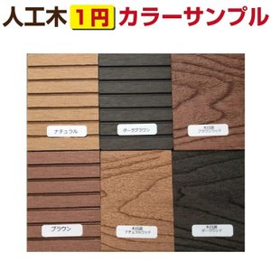人工木 カラーサンプル ウッドデッキ ウッドパネル ベランダ ウッドタイル カットサンプル|goodlifewood