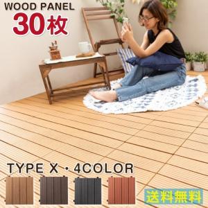 人工木 ウッドタイル ウッドパネル ベランダ ウッドデッキ 54枚セット|goodlifewood
