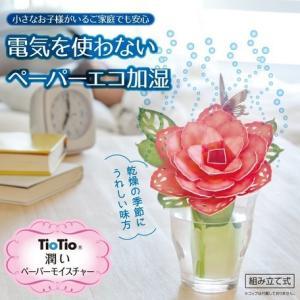 TioTio 潤いペーパーモイスチャー エコ 加湿機 加湿器 紙 おしゃれ 卓上 オフィス 花 アー...