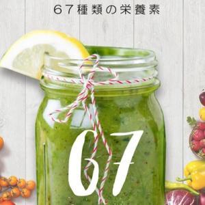 フレッシュ グリーン デトスムージー ダイエット 酵素 飲料 ミネラル ビタミン ドリンク 健康 食品|goodluck|03